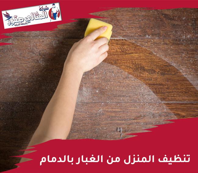 تنظيف المنزل من الغبار بالدمام