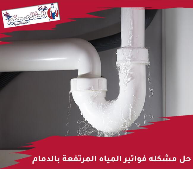 حل مشكله فواتير المياه المرتفعة بالدمام