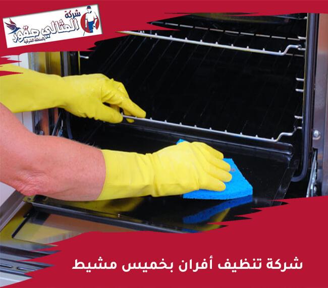 شركة تنظيف أفران بخميس مشيط