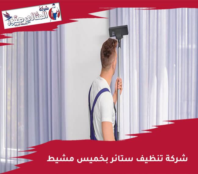 شركة تنظيف ستائر بخميس مشيط