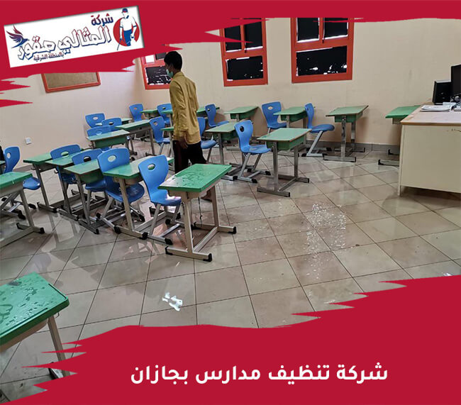 شركة تنظيف مدارس بجازان