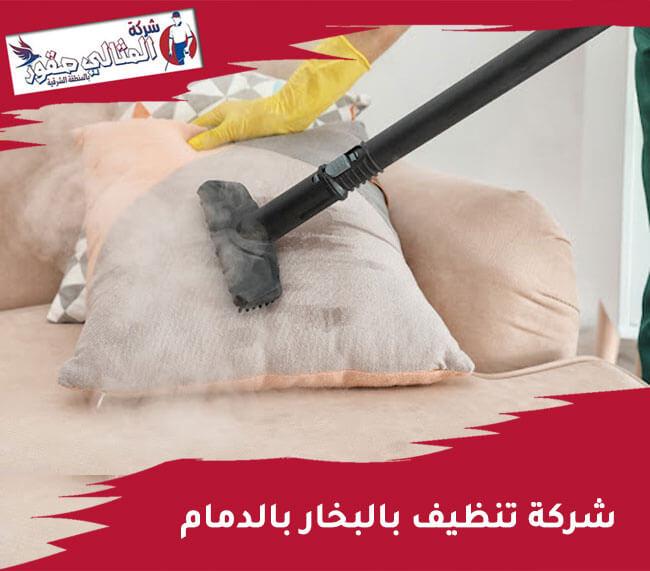 شركة تنظيف بالبخار بالدمام